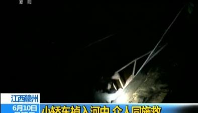 江西贛州:小轎車掉入河中 眾人同施救