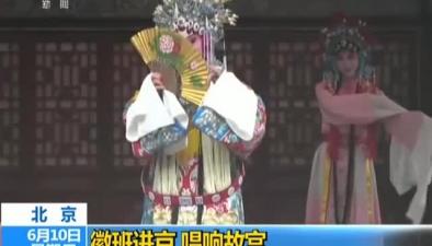 北京:徽班進京 唱響故宮