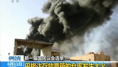 伊拉克新一屆國民議會選舉:巴格達存放票箱的倉庫發生大火