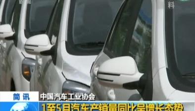 中國汽車工業協會:1至5月汽車産銷量同比呈增長態勢