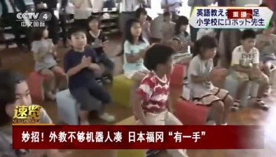 """妙招!外教不夠機器人湊 日本福岡""""有一手"""""""