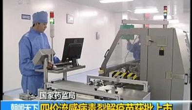 國家藥監局:四價流感病毒裂解疫苗獲批上市