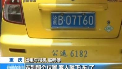 重慶:出租車開下臺階 眾人相助脫困