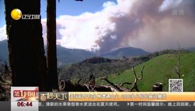 美國科羅拉多州遭遇山火 2000多戶居民被迫撤離
