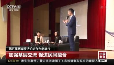 第五屆兩岸經濟論壇在臺北舉行