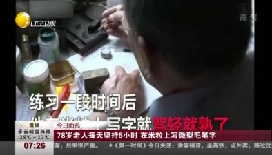 今日面孔:78歲老人每天堅持5小時 在米粒上寫微型毛筆字
