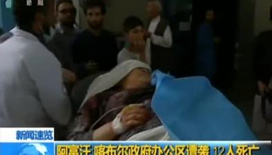 阿富汗:喀布爾政府辦公區遭襲 12人死亡