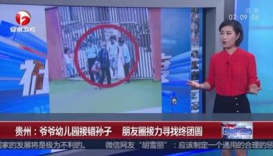 貴州:爺爺幼兒園接錯孫子 朋友圈接力尋找終團圓