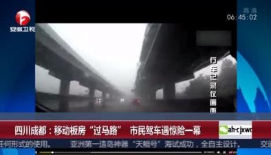 """四川成都:移動板房""""過馬路"""" 市民駕車遇驚險一幕"""