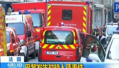 法國:巴黎發生劫持人質事件