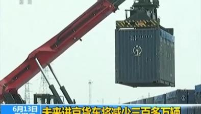 未來進京貨車將減少三百多萬輛