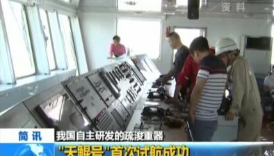 """我國自主研發的疏浚重器:""""天鯤號""""首次試航成功"""