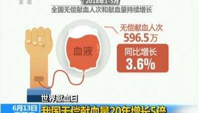 世界獻血日:我國無償獻血量20年增長5倍