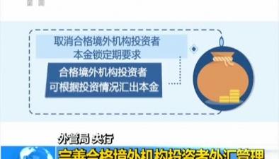 外管局 央行:完善合格境外機構投資者外匯管理
