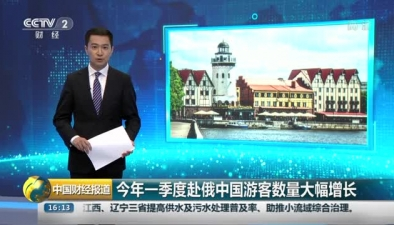 今年一季度赴俄中國遊客數量大幅增長