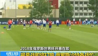 世界杯揭幕戰即將打響 俄羅斯沙特備戰忙