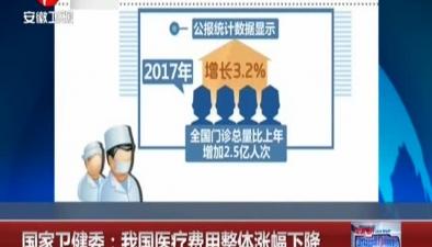 國家衛健委:我國醫療費用整體漲幅下降