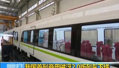 我國首列商用磁浮2.0版列車下線