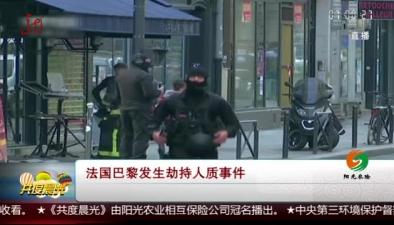法國巴黎發生劫持人質事件