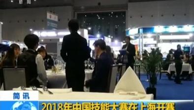 2018年中國技能大賽在上海開賽