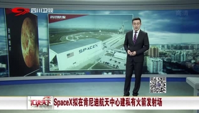 SpaceX擬在肯尼迪航天中心建私有火箭發射場