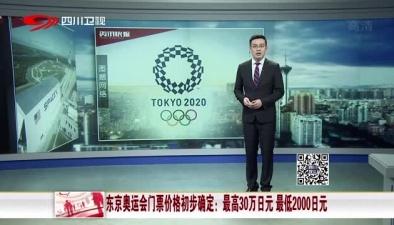 東京奧運會門票價格初步確定:最高30萬日元 最低2000日元