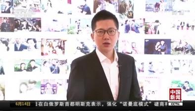 2018上海國際電影電視節:中國電視劇60年蓬勃發展 互聯網帶來深刻改革