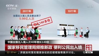 中國全國出入境人次40年增長140倍:國家移民管理局頻推新政 便利公民出入境