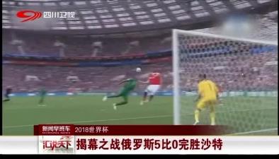 2018世界杯:揭幕之戰俄羅斯5比0完勝沙特