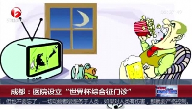 """成都:醫院設立""""世界杯綜合徵門診"""""""