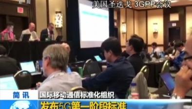 國際移動通信標準化組織:發布5G第一階段標準