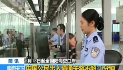 6月18日起全國陸海空口岸:中國公民出入境通關將不超30分鐘