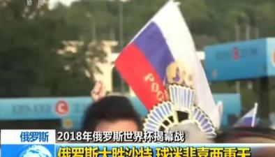 2018年俄羅斯世界杯揭幕戰:俄羅斯大勝沙特 球迷悲喜兩重天