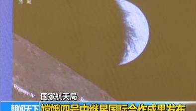 國家航天局:嫦娥四號中繼星國際合作成果發布