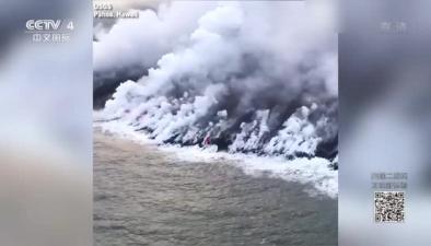 航拍夏威夷火山 熔岩入海蒸汽升騰