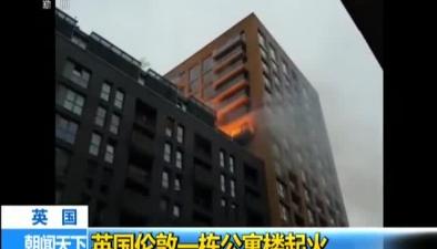 英國倫敦一棟公寓樓起火
