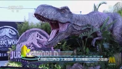 《侏羅紀世界2》北美首映 主創揭秘恐龍的中國緣分