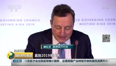 歐洲央行承諾2019年夏天前不會加息 歐元匯率暴跌