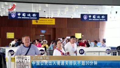 2018端午起:中國公民出入境通關排隊不超30分鐘