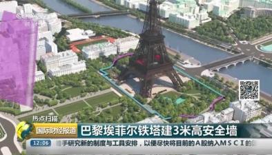 巴黎埃菲爾鐵塔搭建3米高安全墻