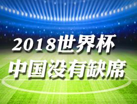 2018世界杯,中國沒有缺席