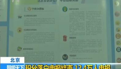 北京:積分落戶申報結束 12.4萬人申報
