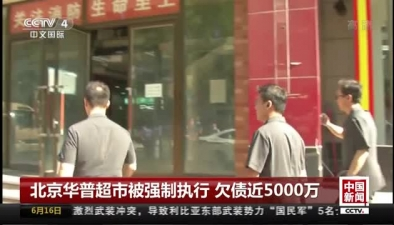 北京華普超市被強制執行 欠債近5000萬