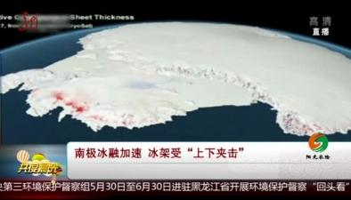 """南極冰融加速 冰架受""""上下夾擊"""""""