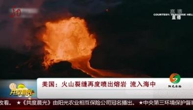 美國:火山裂縫再度噴出熔岩 流入海中