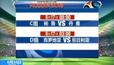 2018俄羅斯世界杯:今晚明晨將進行四場小組賽
