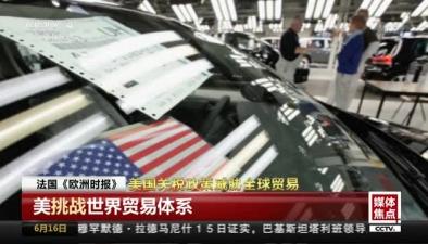 美國關稅政策威脅全球貿易