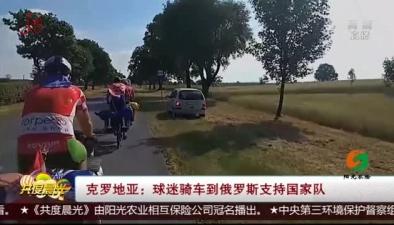 克羅地亞:球迷騎車到俄羅斯支持國家隊