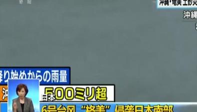 """日本:6號臺風""""格美""""侵襲日本南部"""