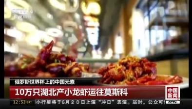 俄羅斯世界杯上的中國元素:10萬只湖北産小龍蝦運往莫斯科